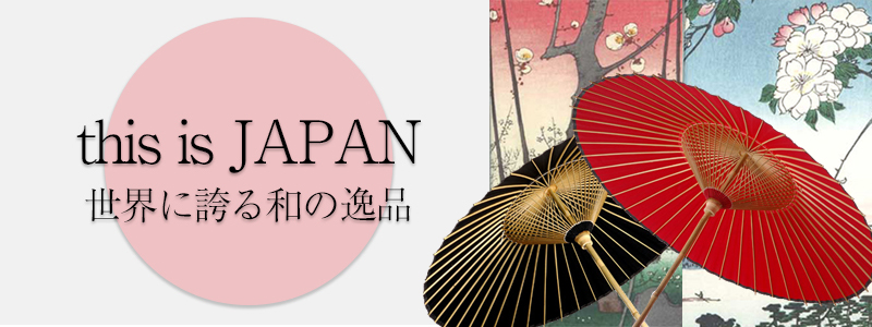 this is JAPAN 世界に誇る和の逸品